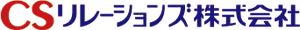 CSリレーションズ 株式会社